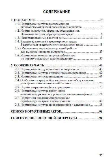 Иллюстрация 1 из 10 для Нормирование труда - Михаил Петров   Лабиринт - книги. Источник: Золотая рыбка