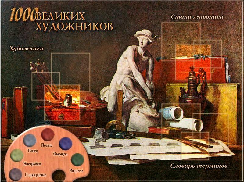 Иллюстрация 1 из 7 для 1000 великих художников (CDpc)   Лабиринт - софт. Источник: Рыженький