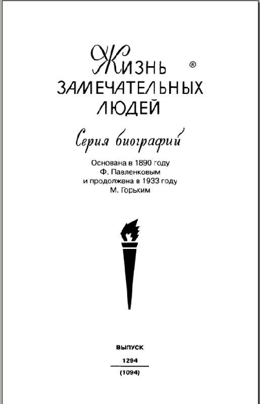 Иллюстрация 1 из 10 для Царевич Алексей - Николай Павленко | Лабиринт - книги. Источник: Рыженький