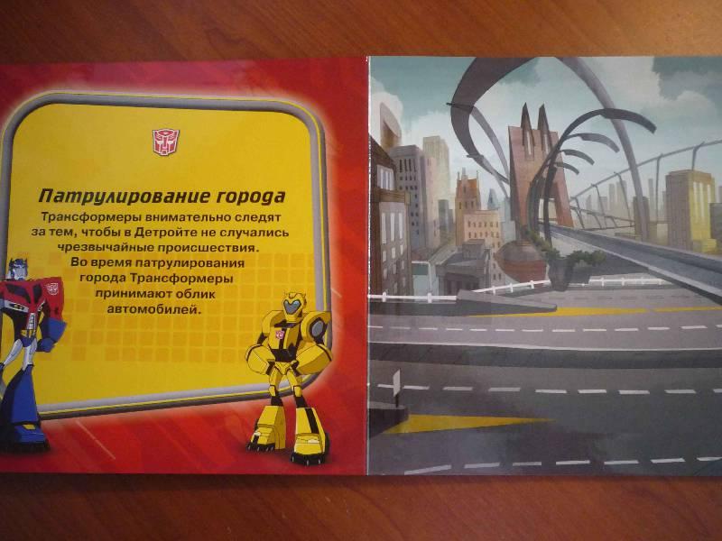Иллюстрация 1 из 6 для Трансформеры. Автоботы, вперед! | Лабиринт - книги. Источник: Цветик - Семицветик