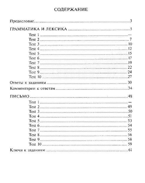 Иллюстрация 1 из 4 для Английский язык: Грамматика и лексика. Письмо: ЕГЭ 2011: Контрольные тренировочные материалы - Мичугина, Смирнов, Михалева | Лабиринт - книги. Источник: Nadezhda_S