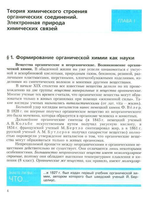 Учебник Химии 10 Класс Рудзитис Гдз