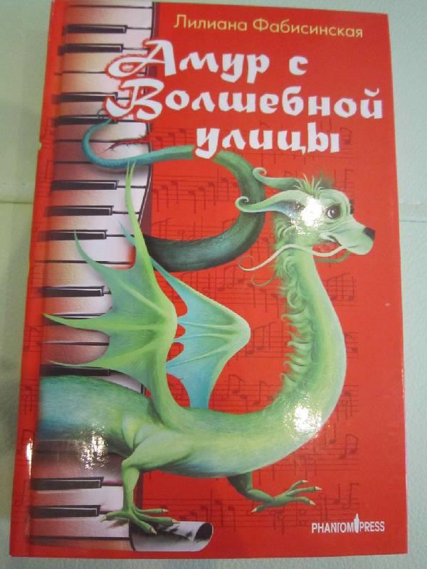 Иллюстрация 1 из 40 для Амур с Волшебной улицы: Роман - Лилиана Фабисинская   Лабиринт - книги. Источник: Змей Горыныч