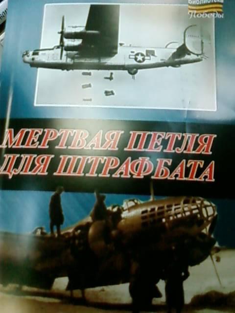 Иллюстрация 1 из 4 для Мертвая петля для штрафбата - Антон Кротков   Лабиринт - книги. Источник: lettrice