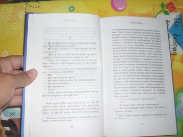 Иллюстрация 1 из 4 для Большой обман: Роман - Луиза Винер | Лабиринт - книги. Источник: ASTI82