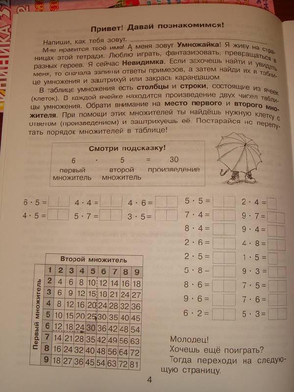 Иллюстрация 1 из 4 для Тренажер. 2-3 классы. Таблица умножения в кроссвордах. ФГОС - Лиана Бережнова   Лабиринт - книги. Источник: Бадюха