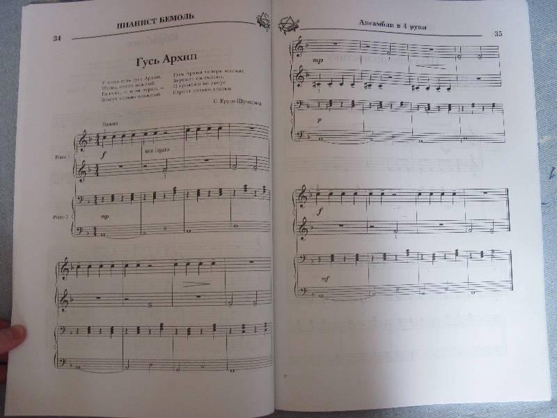 Иллюстрация 1 из 4 для Пианист Бемоль: фортепианные пьесы и ансамбли для детей - Светлана Крупа-Шушарина | Лабиринт - книги. Источник: товарищ маузер