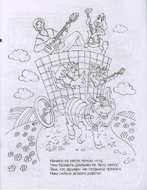 """Иллюстрация 9 из 22 для Книжка-раскраска """"Бременские музыканты"""" - Юрий Энтин   Лабиринт - книги. Источник: Орешек"""