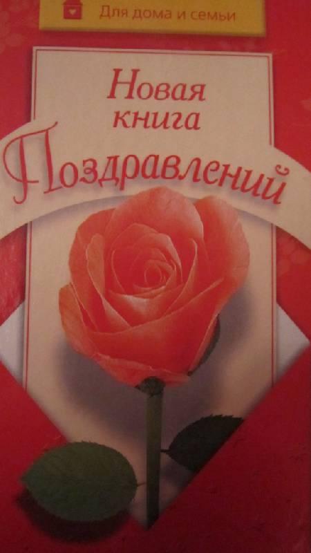 Иллюстрация 1 из 8 для Новая книга поздравлений - Любовь Чубарова | Лабиринт - книги. Источник: Марина0507
