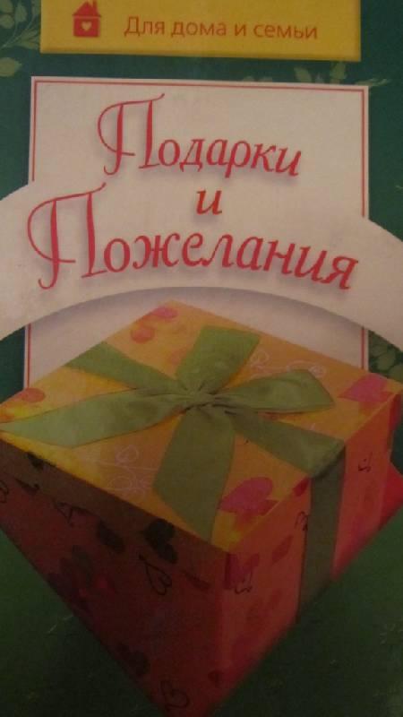 Иллюстрация 1 из 7 для Подарки и пожелания - Любовь Чубарова   Лабиринт - книги. Источник: Марина0507