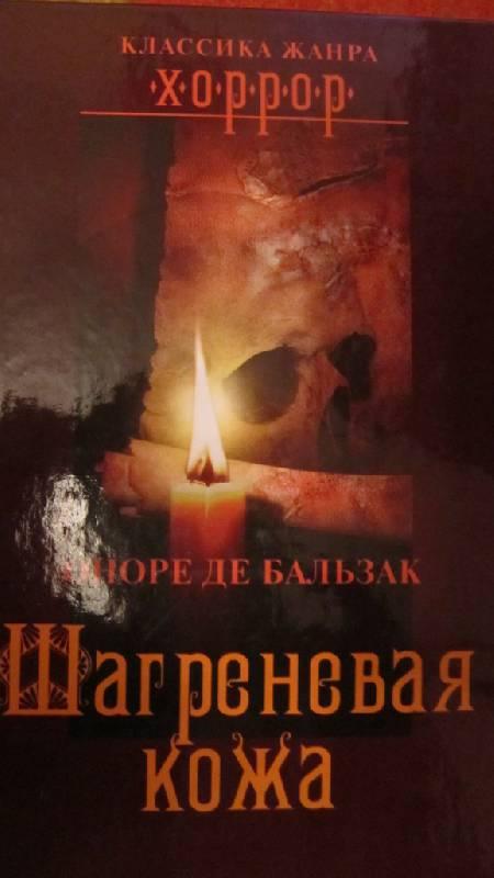 способности способности шагреневая кожа аудиокнига слушать Украины предприняла попытку