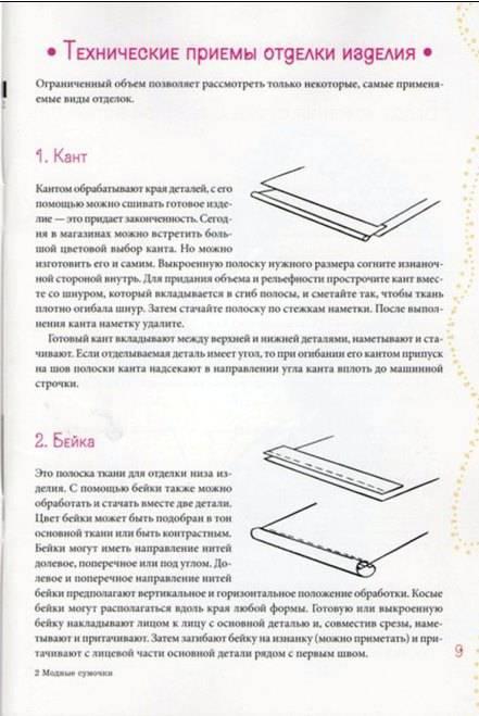 Иллюстрация 1 из 30 для Модные сумочки: Шаг за шагом - Наниашвили, Соцкова | Лабиринт - книги. Источник: Рыженький