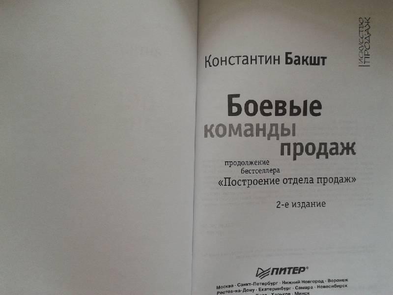 КОНСТАНТИН БАКШТ КНИГИ СКАЧАТЬ БЕСПЛАТНО