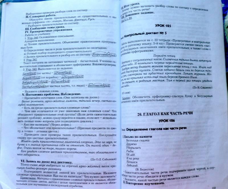 Методические рекомендации для учителя бунеева исаева 3 класс скачать бесплатно
