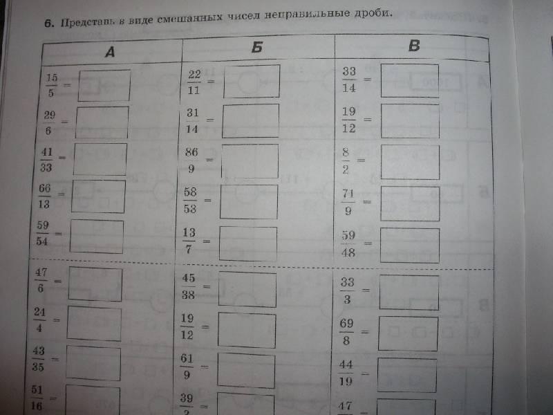 гдз по тренажёру по математике 5 класс жохов