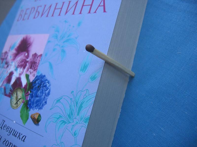 Иллюстрация 1 из 9 для Девушка с синими гортензиями - Валерия Вербинина | Лабиринт - книги. Источник: Костина  Светлана Олеговна