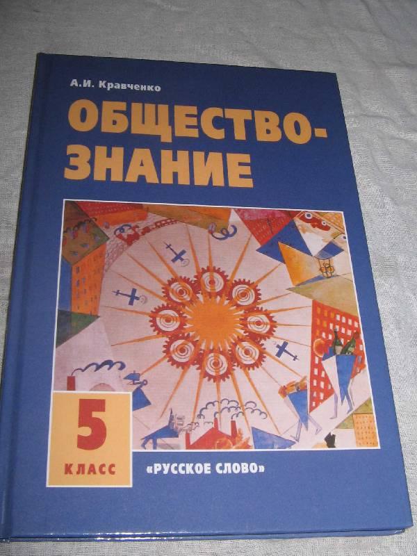 6 издательство русское класс слово gdz-online.org обществознание кравченко