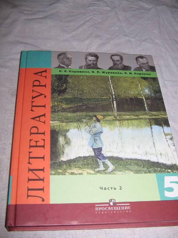 Иллюстрация 11 из 12 для литература. 5 класс. В 2 частях. Часть 2.