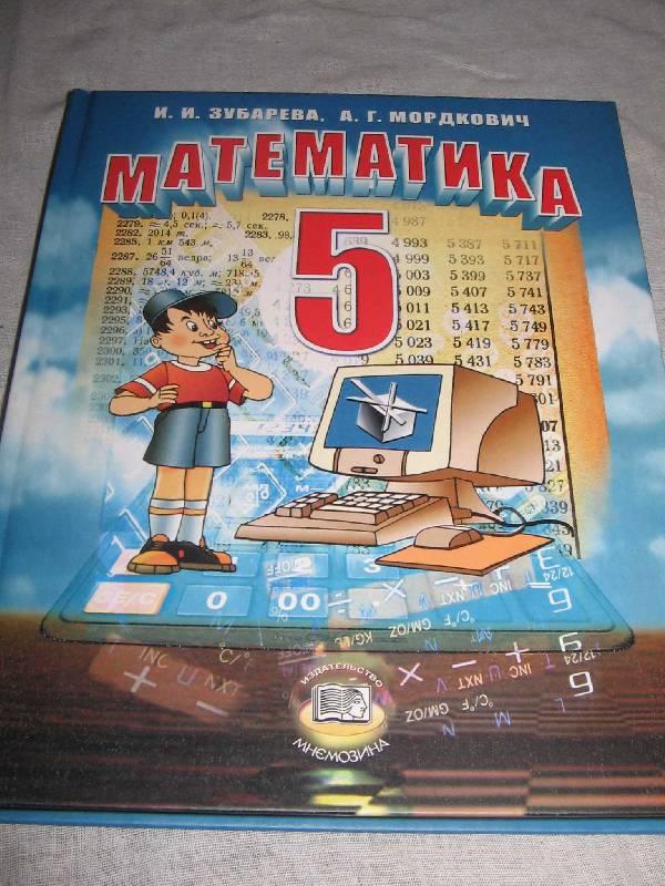 Гдз от путина по математике 5 класс зубарева, мордкович.
