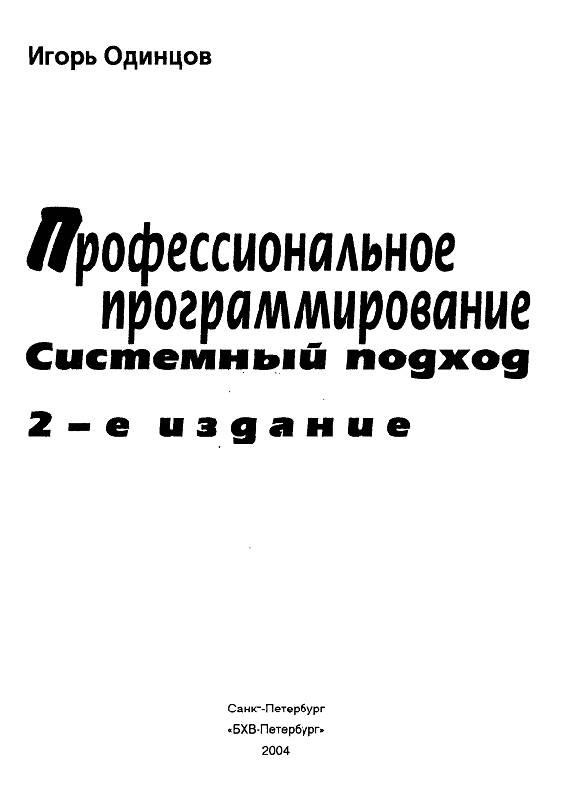 Иллюстрация 1 из 12 для Профессиональное программирование. Системный подход - Игорь Одинцов | Лабиринт - книги. Источник: Рыженький