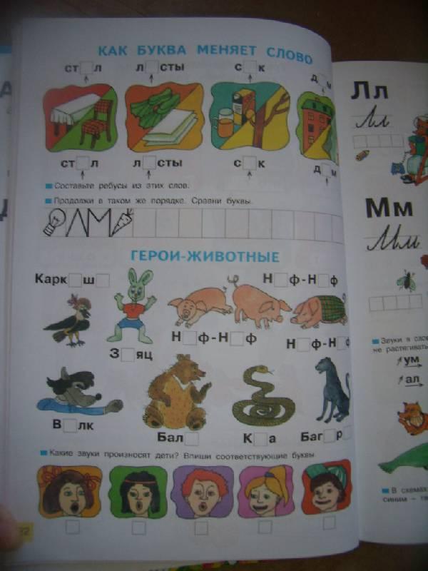 домашние азбука задания готовые