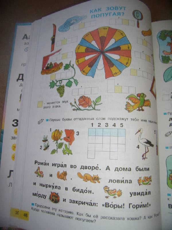 Решебник азбуке нечаевой