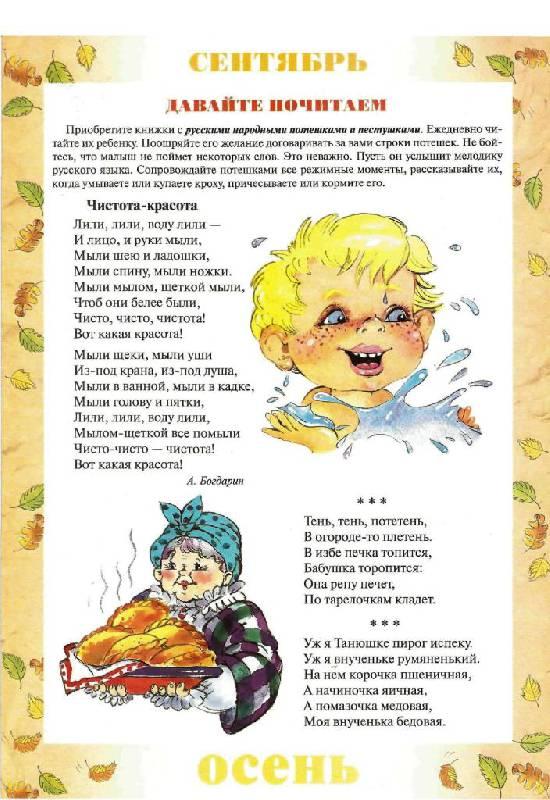 Картинки осень для родительского уголка