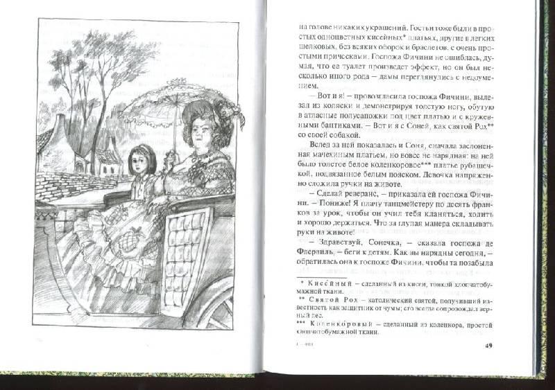 Иллюстрации маршак рассказ о неизвестном герое читать