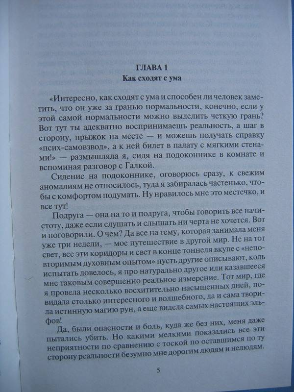 Таня гроттер книга 6 читать онлайн