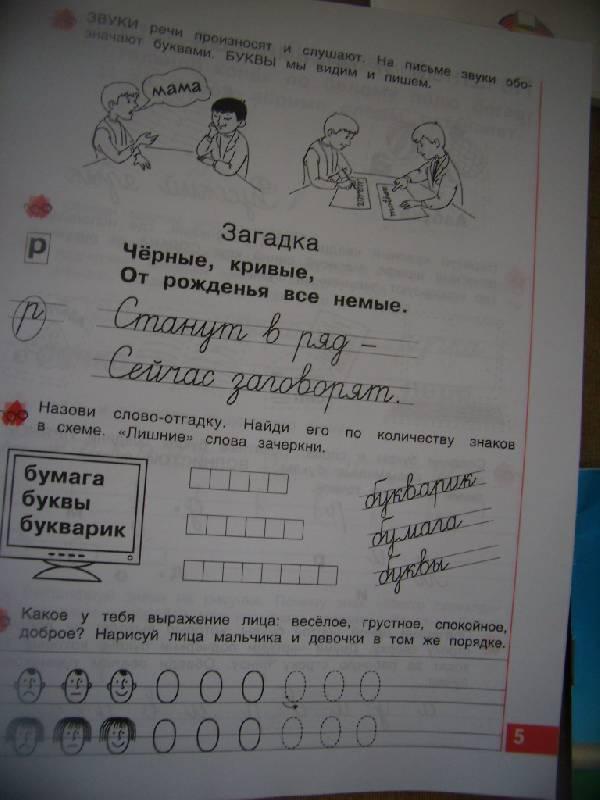 1 готовое класс письму домашнее задание по