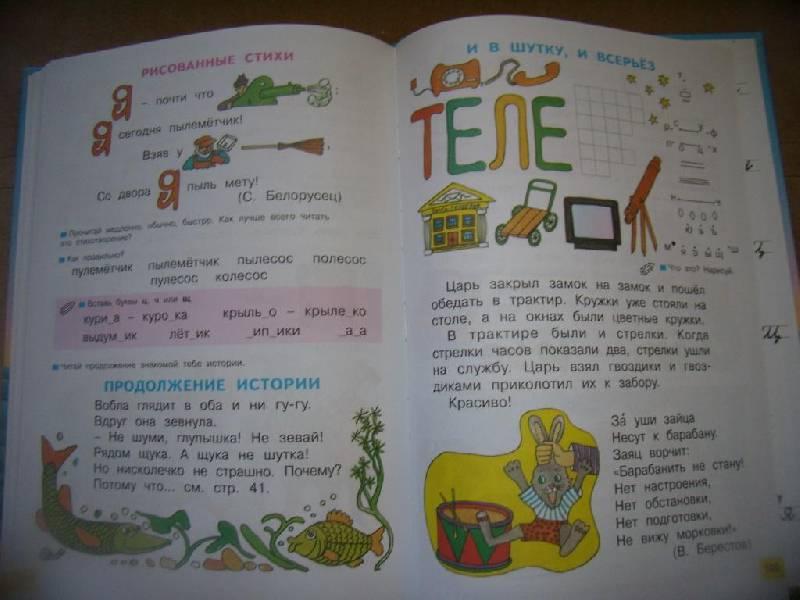 Нечаева белорусец решебник страница34 азбука