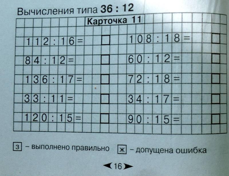 карточки по математике 3 класс умножение и деление в столбик