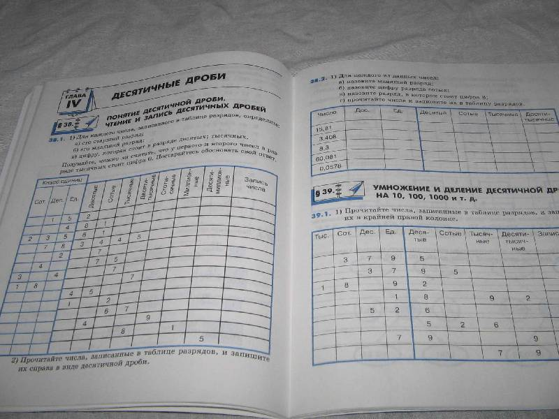Решебник по математике 5 класса рабочей тетради часть 1 зубарева