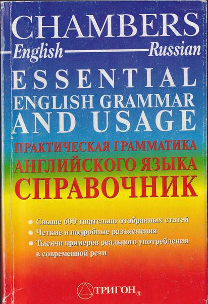 Иллюстрация 1 из 2 для Chambers. Практическая грамматика английского языка. Справочник | Лабиринт - книги. Источник: avain
