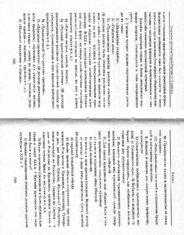Иллюстрация 1 из 2 для Открытые уроки истории России: 6-8 классы - Сурмина, Шильнова | Лабиринт - книги. Источник: иванина  алена геннадьевна
