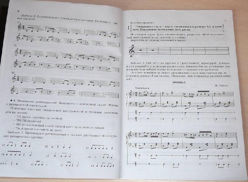 Класс 3 фролова учебник по гдз ответы сольфеджио