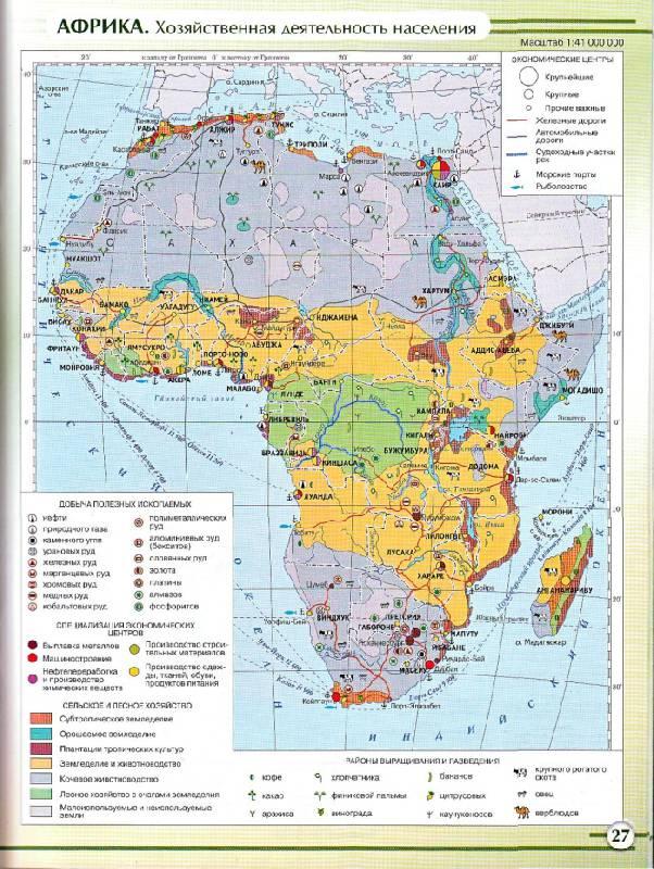 атлас 7 класс по географии 4 издание