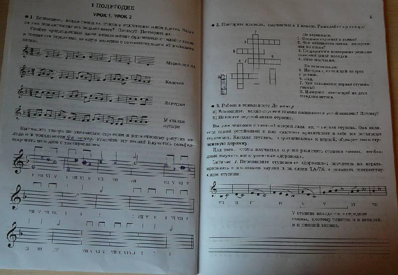 гдз по сольфеджио 3 класс фролова учебник ответы