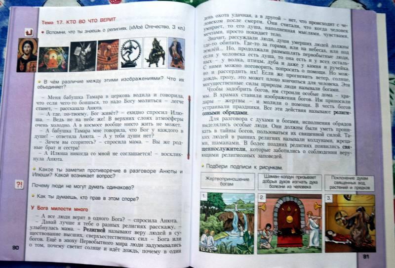 стр.60 класс окруж мир программа вахрушев 2 гдз 2100