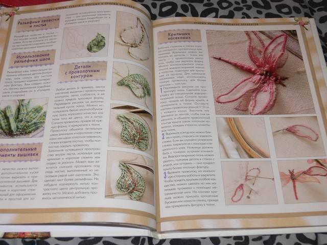 Книги вышивка шелковыми лентами