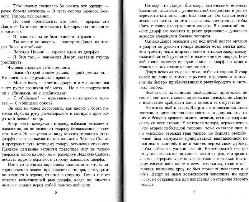 Иллюстрация 1 из 3 для Король орков - Роберт Сальваторе   Лабиринт - книги. Источник: DeadNK