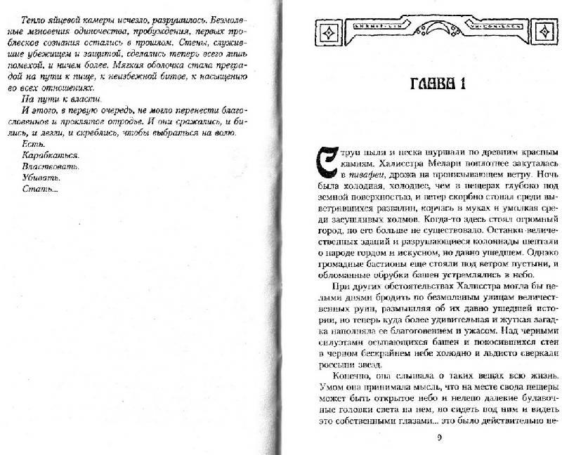 Иллюстрация 1 из 3 для Приговор - Ричард Бейкер | Лабиринт - книги. Источник: DeadNK
