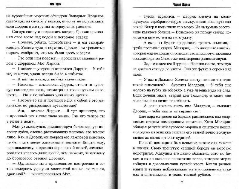 Иллюстрация 1 из 3 для Черная Дорога - Мэл Одом | Лабиринт - книги. Источник: DeadNK