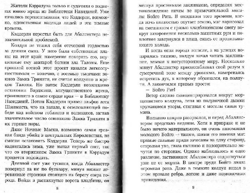 Иллюстрация 1 из 3 для Павшая крепость: Роман - Роберт Сальваторе   Лабиринт - книги. Источник: DeadNK