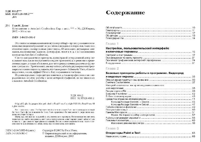 Иллюстрация 1 из 12 для Композитинг в Autodesk Combustion. Создание видеошедевров из отснятого видео, кинопленки... - М. Дэвис | Лабиринт - книги. Источник: Рыженький