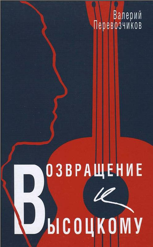 Иллюстрация 1 из 12 для Возвращение к Высоцкому - Валерий Перевозчиков | Лабиринт - книги. Источник: Рыженький