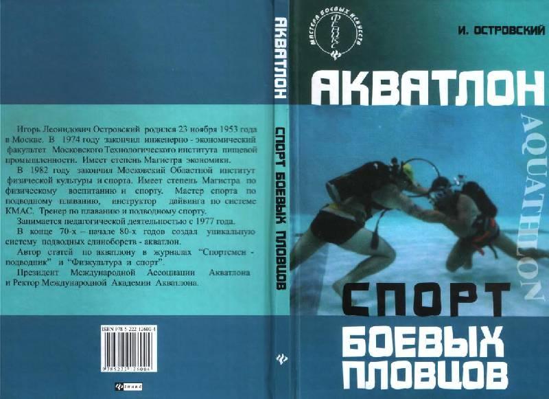Иллюстрация 1 из 12 для Акватлон: спорт боевых пловцов - Игорь Островский | Лабиринт - книги. Источник: knigoved