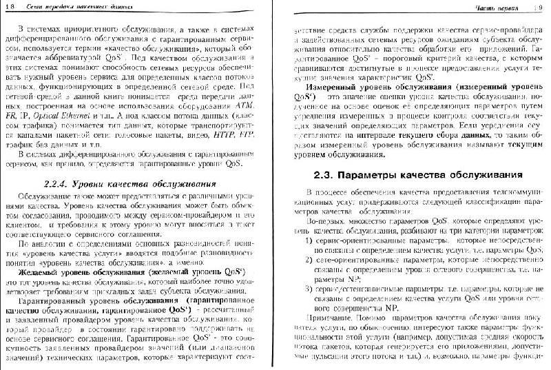 Иллюстрация 1 из 11 для Сети передачи пакетных данных - Конахович, Чуприн | Лабиринт - книги. Источник: knigoved