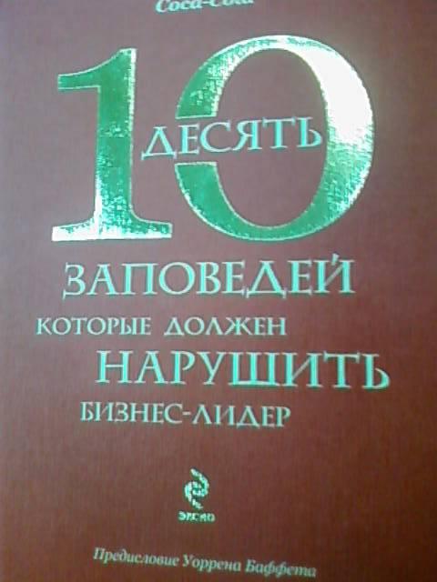 10 ЗАПОВЕДЕЙ КОТОРЫЕ ДОЛЖЕН НАРУШИТЬ БИЗНЕС ЛИДЕР СКАЧАТЬ БЕСПЛАТНО