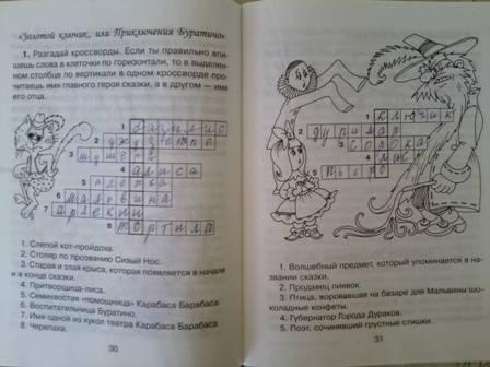 Гдз По Читательскому Дневнику Иду В 4 Класс Ответы Свинопас